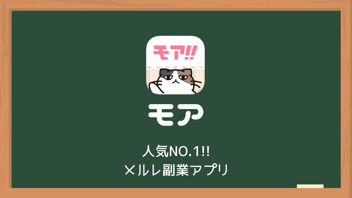 アプリ メルレ ノンアダ