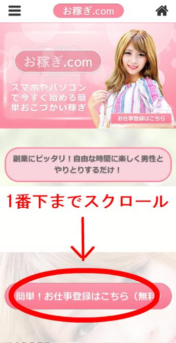 モンロージョブ(お稼ぎ.com) 登録方法
