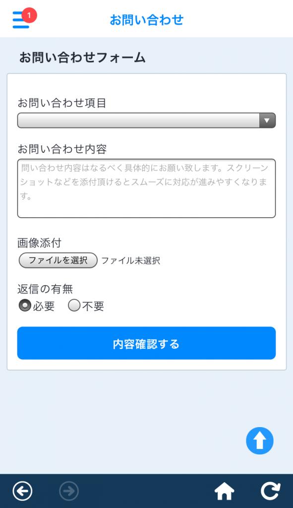 アスリート アプリ 登録方法