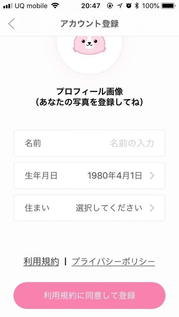 CoCo ココ メルレアプリ