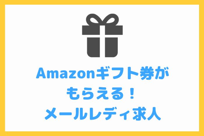 Amazonギフト券 メルレ