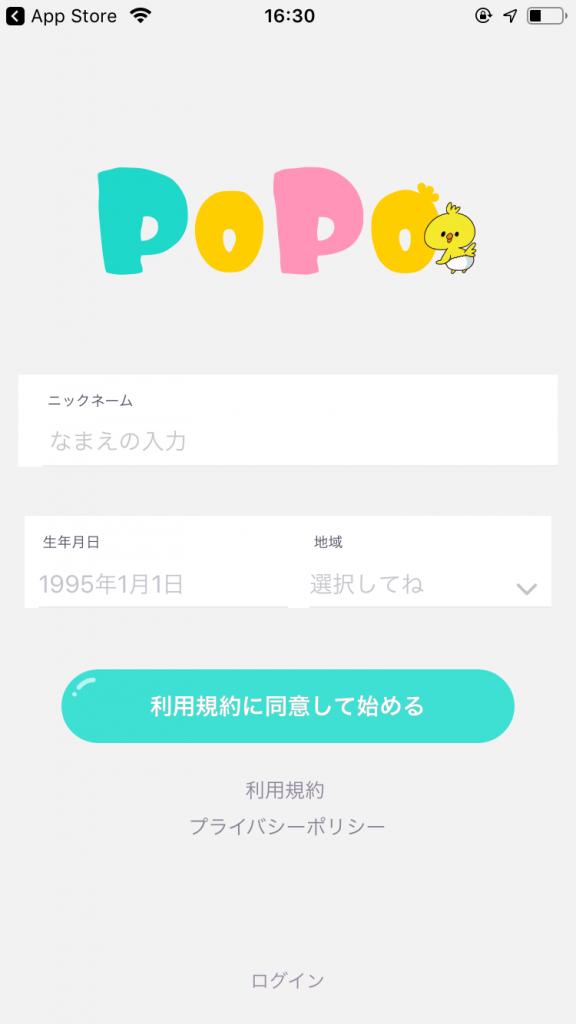 ぴぉぴぉ(PoPo) メールレディ 登録方法