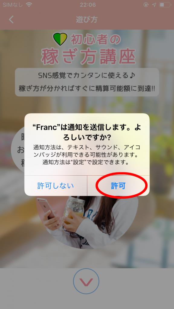 フラン(Franc) メルレ アプリ 登録方法