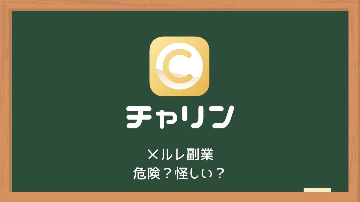 アプリ チャリン