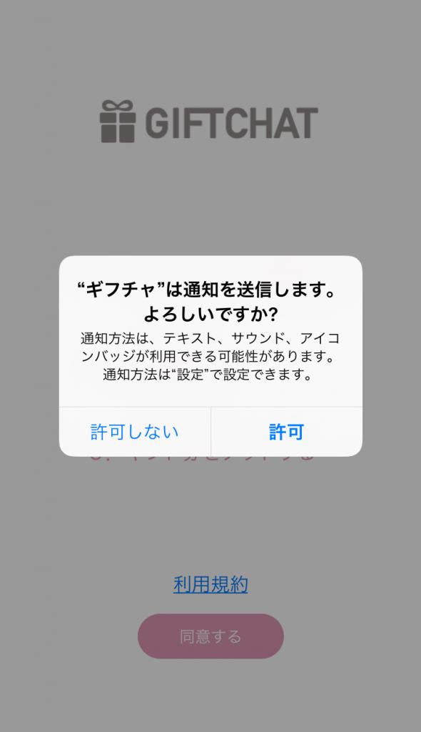ギフトチャット アプリ 登録方法