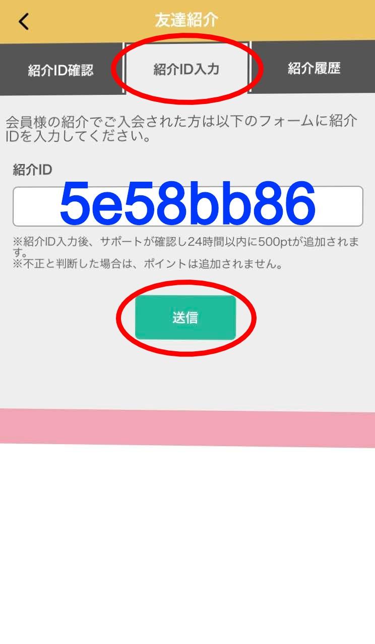 ハニー(honey) メルレ アプリ 登録方法 紹介ID